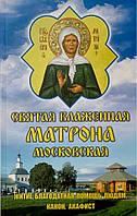 Свята блаженна Матрона Московська. Житіє, благодатна допомога людям, канон, акафіст.