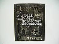 Проценко Б.Ф., Съедин А.В. Архитектурное творчество и стандартизация.