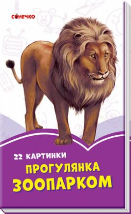 Бузкові книжки Прогулянка зоопарком