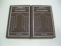 Андреев Л.Н. Драматические произведения в 2-х томах (б/у)., фото 1