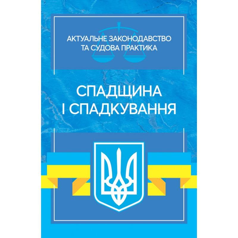 """Книга """"Спадщина і спадкування. Актуальні законодавство та судова практика"""" Журавльов Д."""
