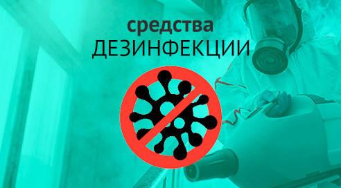 Засоби дезінфекції