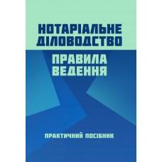 """Книга """"Нотаріальне діловодство. Правила ведення"""" Чижмарь К. І."""