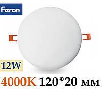 Світильник вбудований безрамковий LED Feron AL704 12W 4000K 230V IP20 світлодіодний стельовий, фото 1