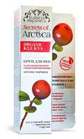 Planeta Organica крем для век Против морщин омолаживающий 20 мл