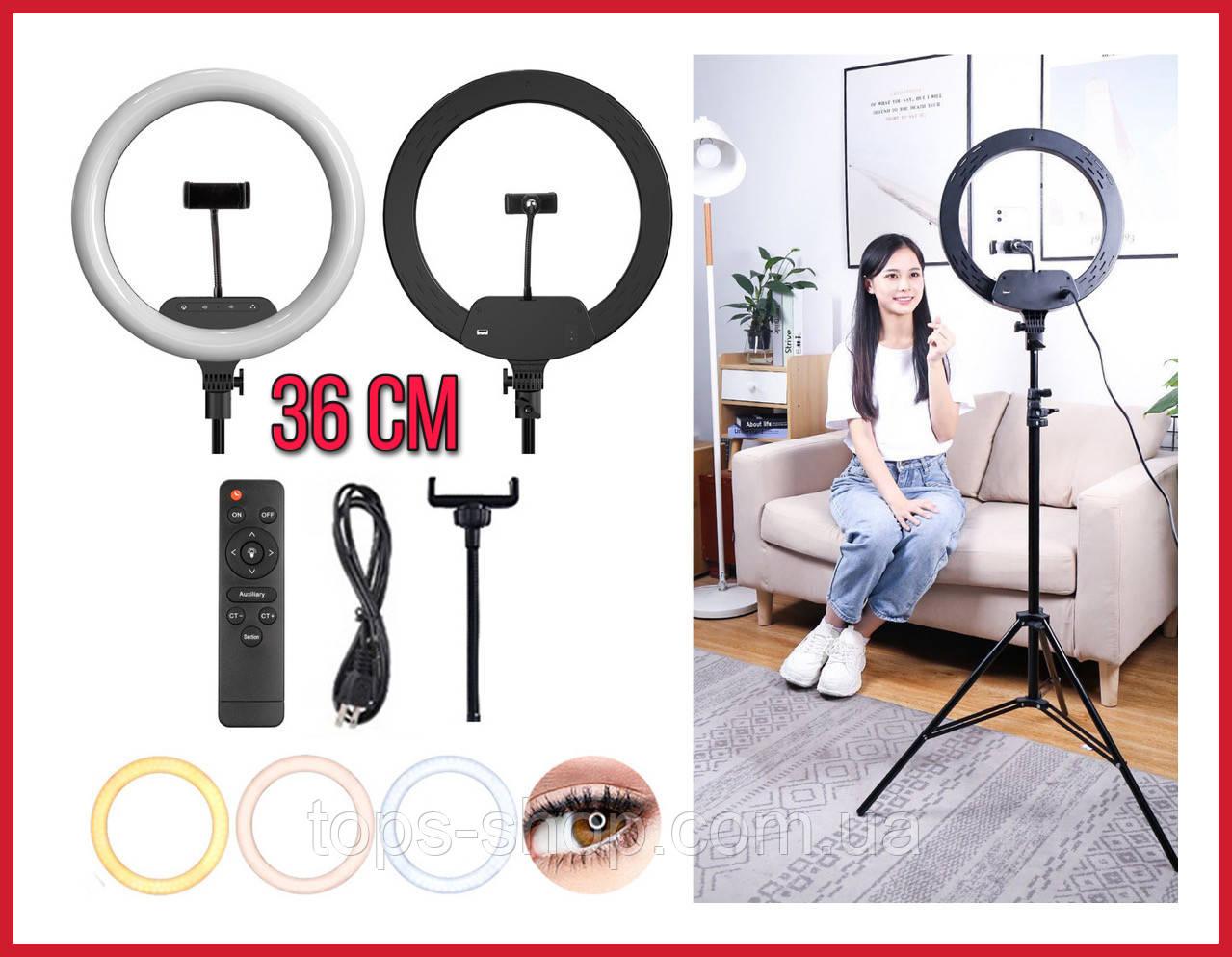 Профессиональная светодиодная кольцевая лампа 36 см AL-360 + штатив (0,7-2м) кольцевой свет, селфи лампа