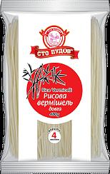 Вермишель рисовая длинная Сто Пудов™ (400 грамм)