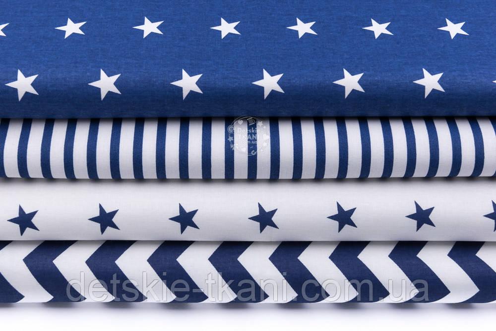 Набор тканей 40*40 см синего цвета из 4 штук (звёзды, полосы, зигзаг)