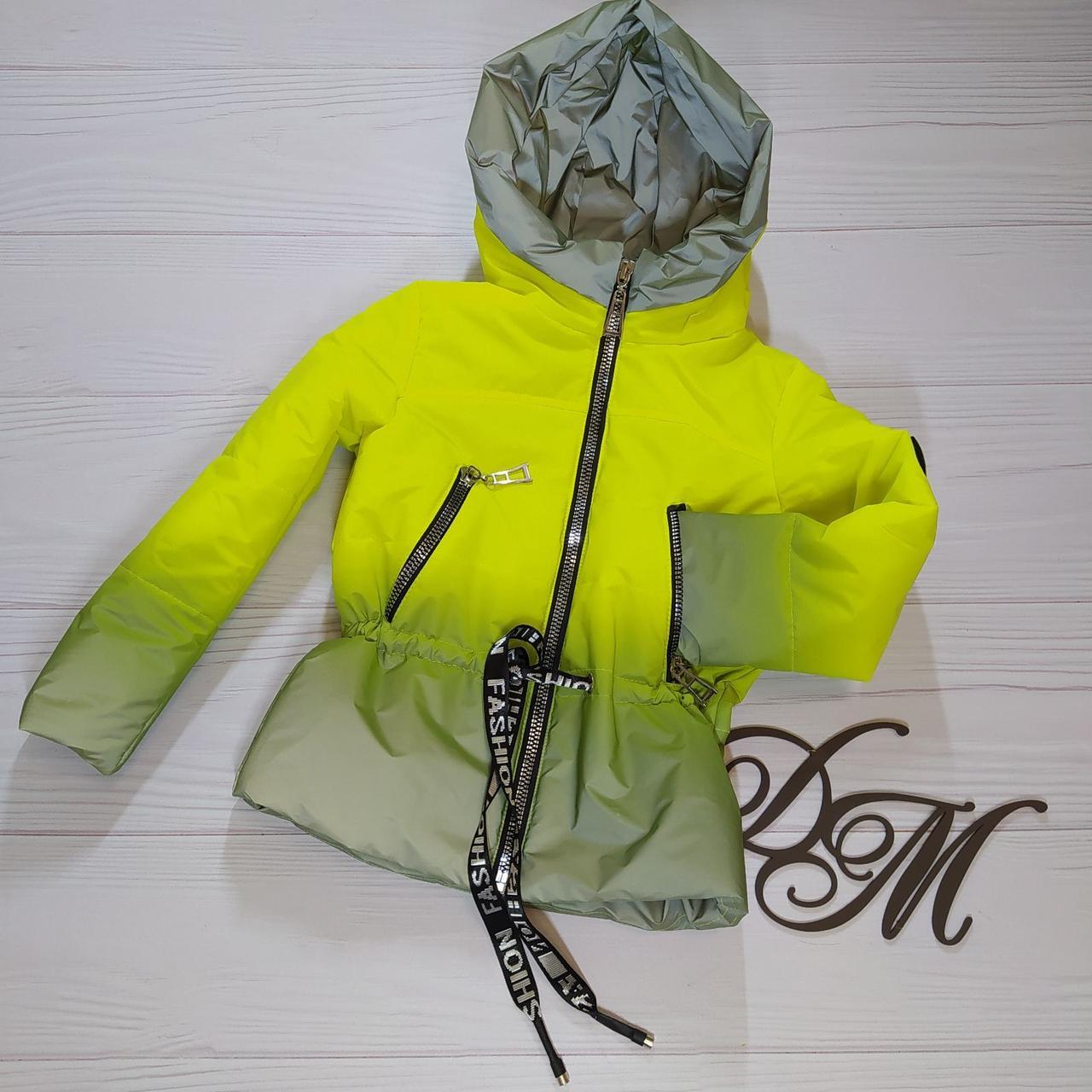 """Куртка светоотражающая весна осень для девочки """"Микси"""" желтая хамелеон двухцветная 152"""