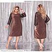 Сукня блискуче міді пряме люрекс+вишивка на сітці 48-50,52-54,56-58,60-62,64-66, фото 5
