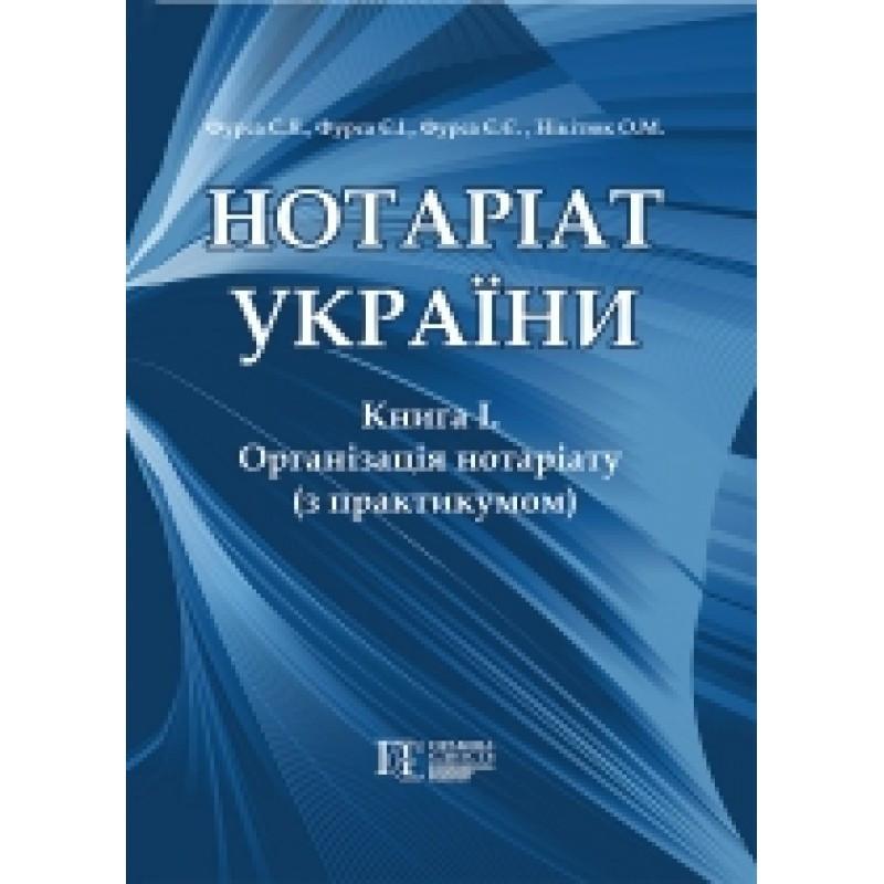 """Книга """"Нотаріат України"""" Книжка 1. Організація нотаріату з практикумом: Підручник у трьох книгах С. Фурса"""