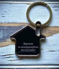 Брелок чорний Будиночок