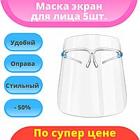 Защитная маска экран для лица (пластиковая маска)   face shield with glasses frame 5шт.