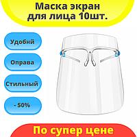 Защитная маска экран для лица (пластиковая маска)   face shield with glasses frame 10шт.