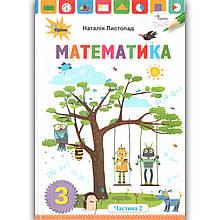 Підручник Математика 3 клас Частина 2 Авт: Листопад Н. Вид: Оріон