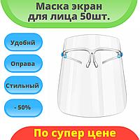 Защитная маска экран для лица (пластиковая маска)   face shield with glasses frame 50шт.