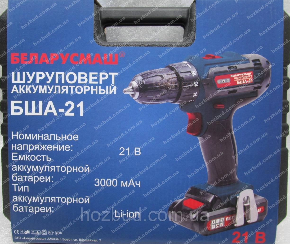 Шуруповерт аккумуляторный Беларусмаш БША-21 (21 V; 3 А/час)