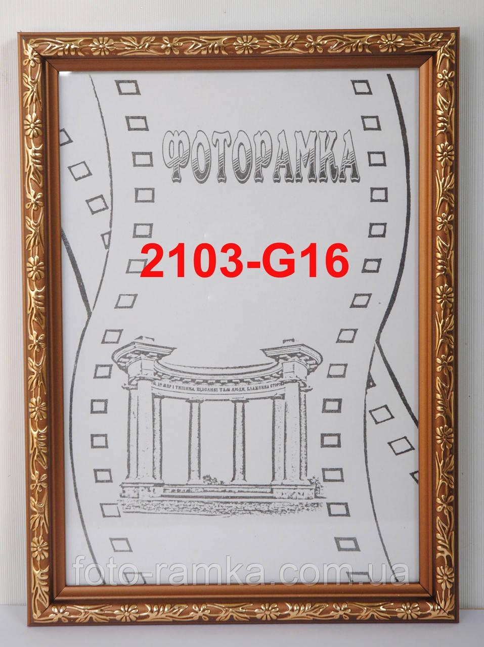Фоторамка,15х21, номер багета 2103