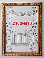 Фоторамка, 20х30, номер багета 2103