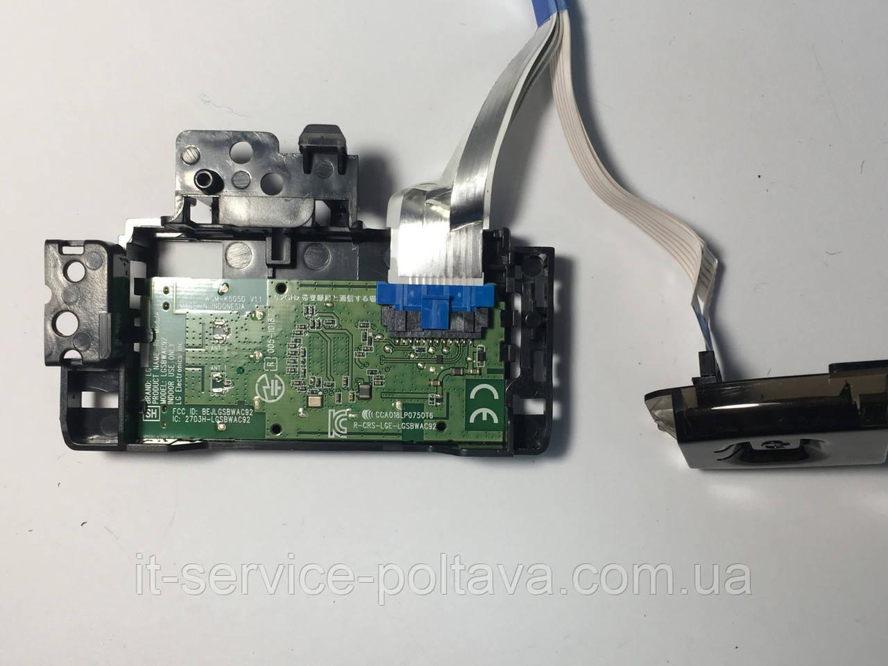 Модуль Wi-Fi LGSBWAC92
