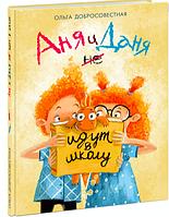 Детская книга Аня и Даня не идут в школу нигма