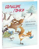 Детская зимняя книга. Большие гонки. нигма
