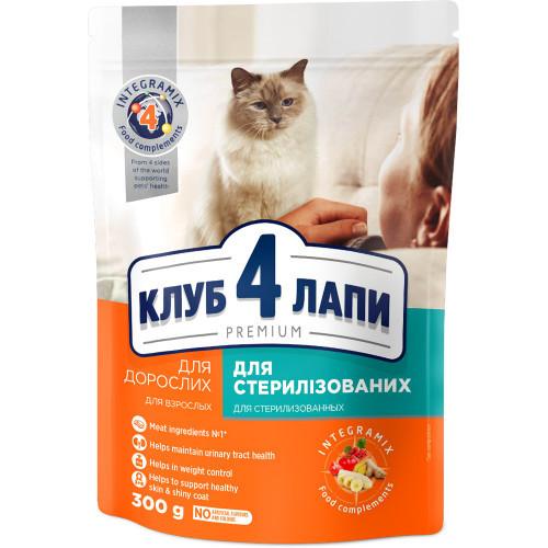 Сухой корм Клуб 4 Лапы Sterilized Adult Premium для взрослых стерилизованных кошек, 300 г