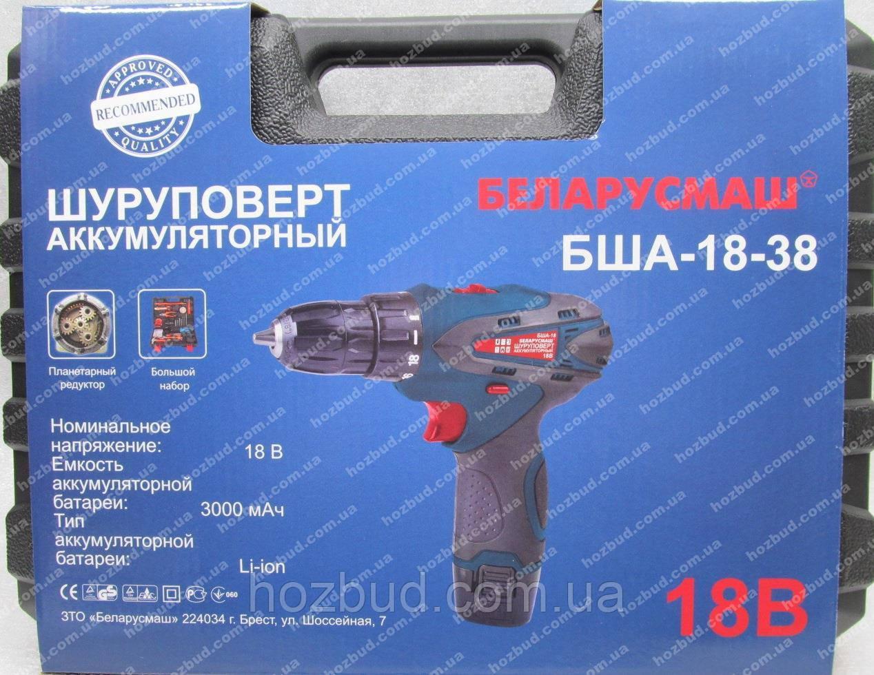 Шуруповерт акумуляторний Беларусмаш БША-18-38 (набір інструменту)