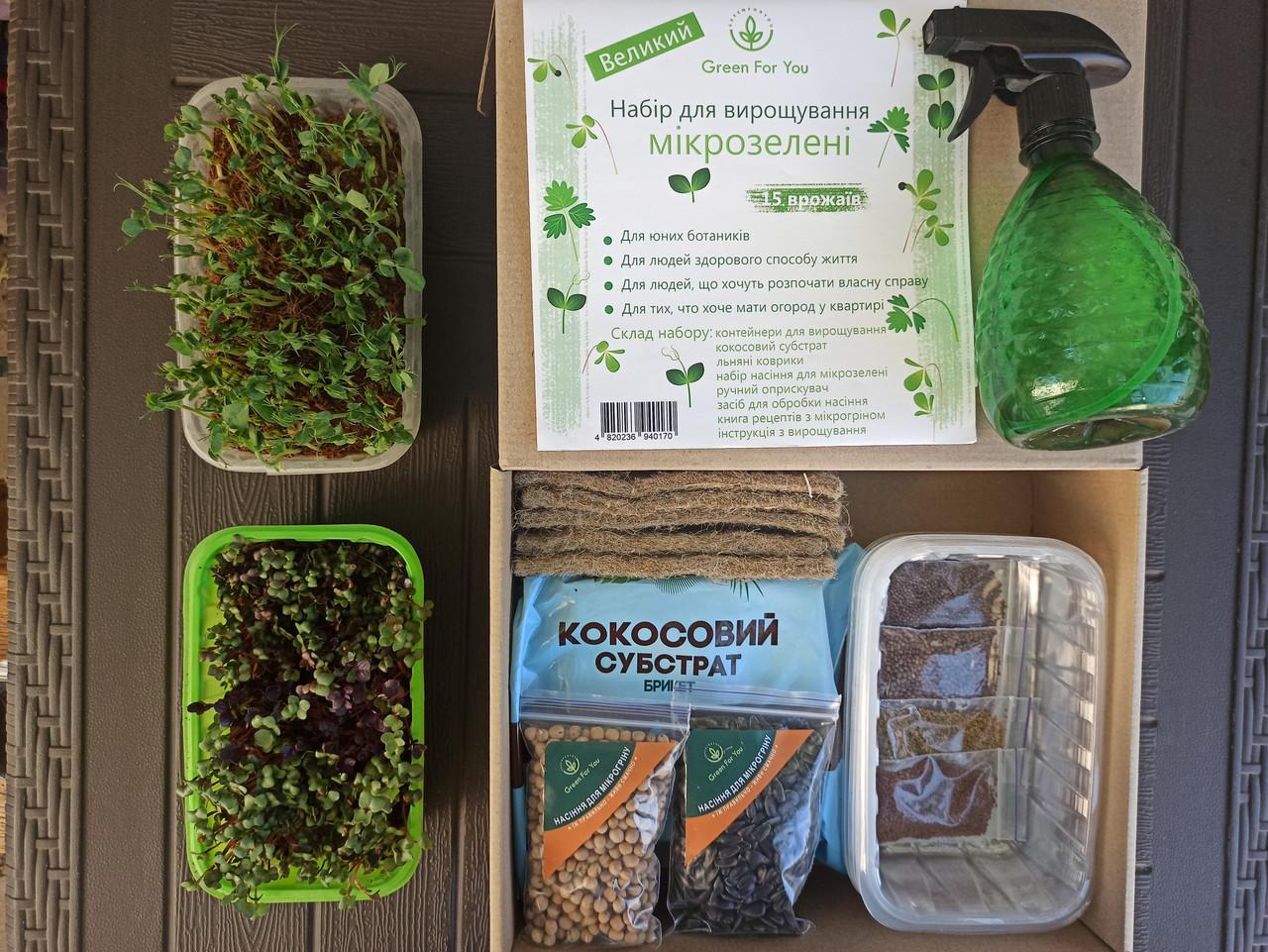Набір для вирощування мікрозелені середній (10 врожаїв)