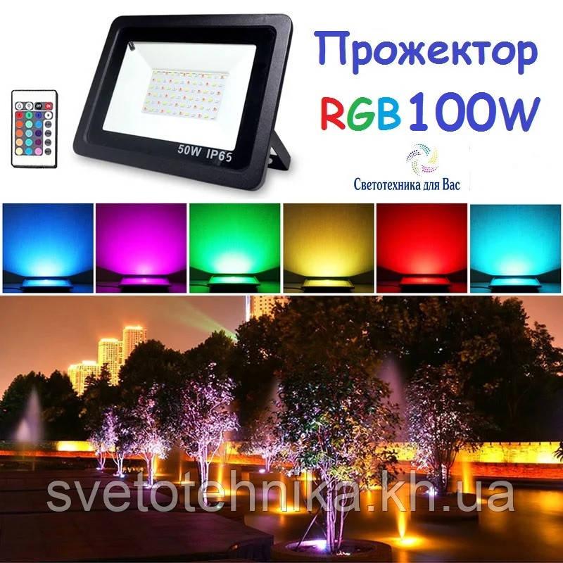 Светодиодный прожектор RGB 100W ультратонкий с ПДУ  Lemanso LMP76-100 IP65