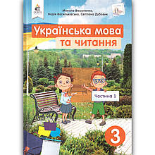 Підручник Українська мова та читання 3 клас Частина 1 Авт: Вашуленко М. Вид: Освіта