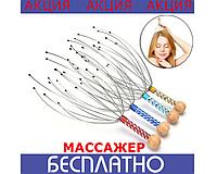Масажер для голови антистрес Мурашка (Murashka)