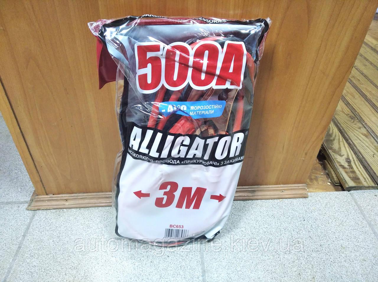 Дроти пускові 500А (Alligator)