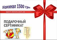 Подарочный сертификат 1500, фото 1