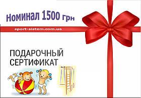 Подарунковий сертифікат 1500