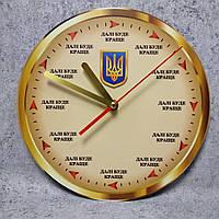 """Часы интерьерные, настенные герб Украины """"Дальше будет лучше"""", фото 1"""