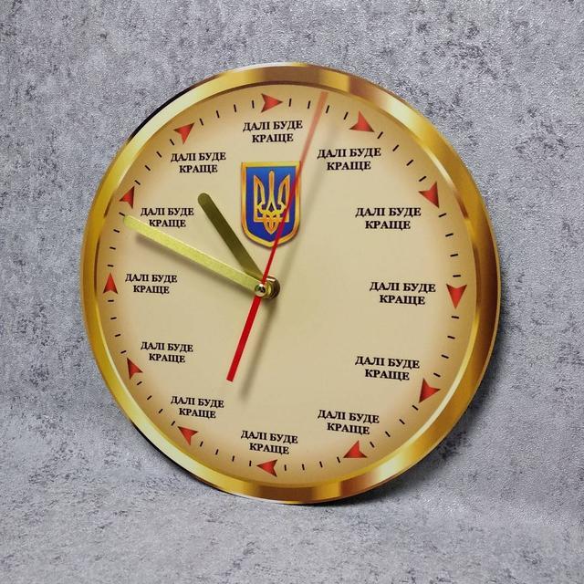 """Часы интерьерные, настенные герб Украины """"Дальше будет лучше"""""""