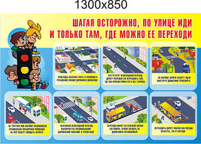 Стенд Правила перехода улицы