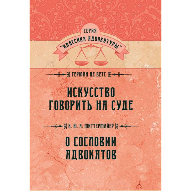 """Книга """"Мистецтво говорити на суді. Про купців адвокатів"""" К. Ю. А. Міттермайер"""