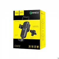 Автомобильный держатель с беспроводной зарядкой Hoco Car Wireless Charger CW12 Delightful Clip Air Outlet