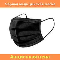 Черная защитная маска   Медицинская черная маска