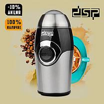 Електрична кавомолка - гріндер DSP KA-3001 (Подрібнювач кави), фото 2
