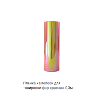 Пленка хамелеон для тонировки фар JIONGTA 30 х 60 см красный 00831