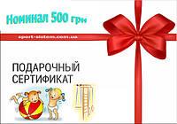 Подарочные сертификаты для Ваших родных и близких