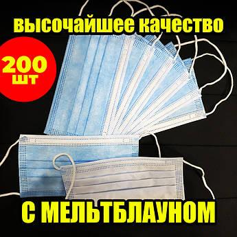 Супер якість: маски медичні, Захисні маски, сині, паяні. Вироблені на заводі. Чи не шиті. 200 шт / 2 упаковки