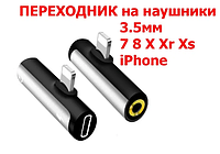 ПЕРЕХОДНИК для Айфона наушники 3.5мм+light 7 8 X Xr Xs iPhone/Адаптер