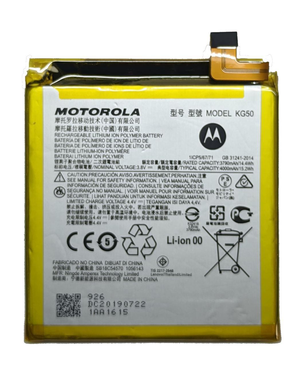 Аккумулятор Motorola KG50 One Hyper XT2027