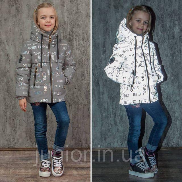 """Куртка осіння демісезонне для дівчинки """"Лада"""""""