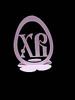 Заготовка яйцо пасхальное на подставке  Д 7   (5шт)