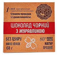Шоколад черный с клюквой Первая Мануфактура Эко Шоколада, 60 грамм